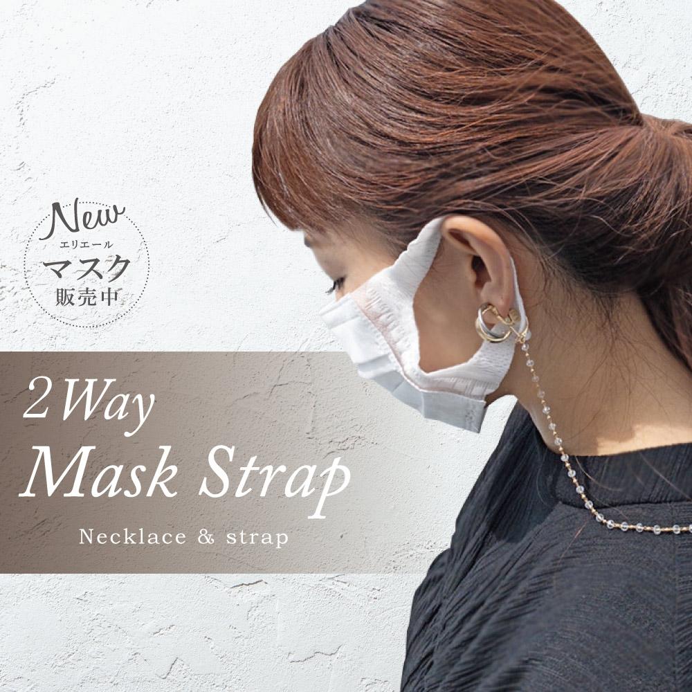 マスク、マスクチェーン、ヒバ、ストラップ、日本製、エリエール