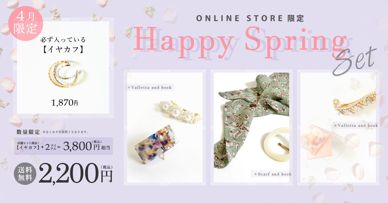 Happy Spring Set 、福袋、イヤリング、イヤカフ、送料無料、ヘアアクセサリー
