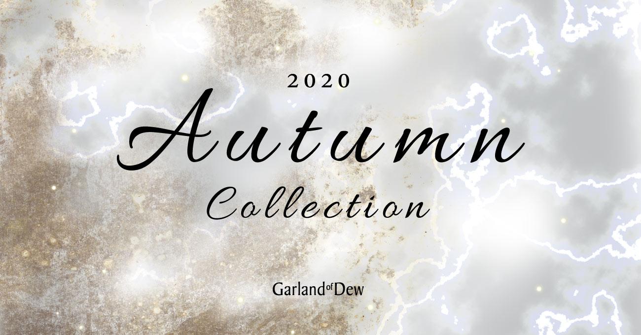 秋冬新作2020