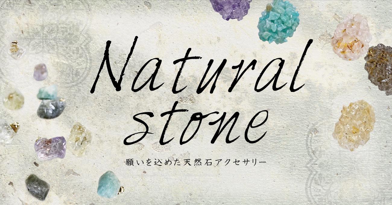 天然石 天然 ナチュラルストーン ピアス ストーンパワー