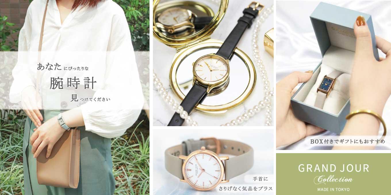 グランジュール、サンフレイム、ウォッチ、腕時計、アクセサリー